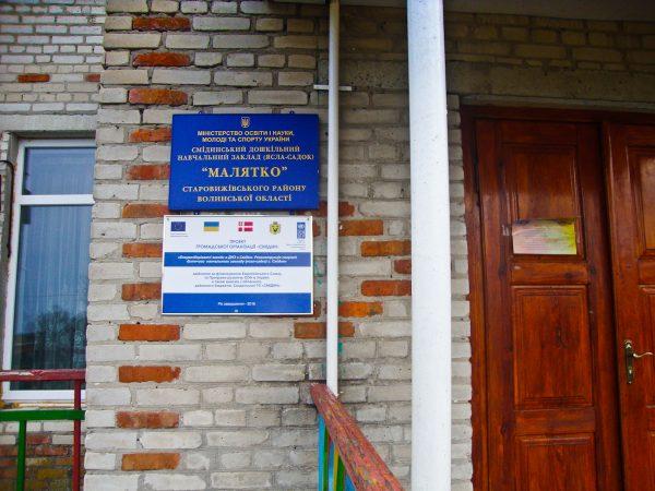 Дах дитячого садка був відремонтований за кошти ООН, про що свідсить відповідна дошка